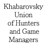 Khabarovsky Union of Hunters and Game Managers